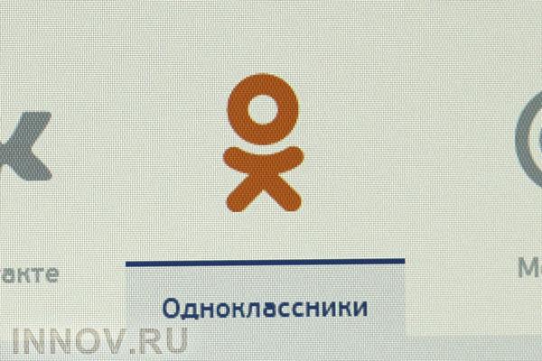 Занеделю в«Одноклассниках» 2 млн пользователей сменили пароли