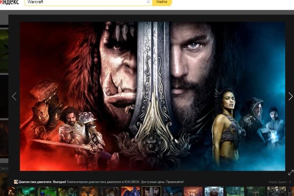 Warcraft скоро будет доступен и для мобильных устройств