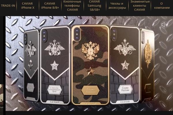 Ювелирный бренд Caviar представил iPhone Xвчесть 100-летия Красной армии