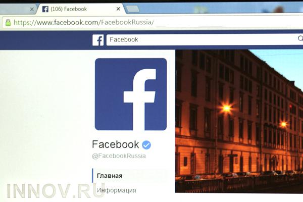 Социальная сеть Facebook разработал путеводитель погородам