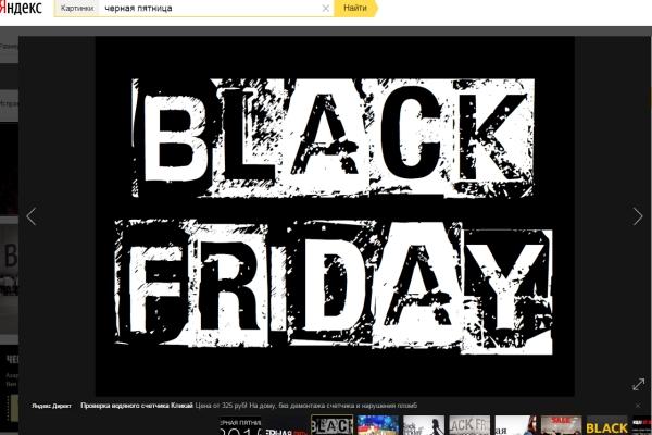 Вкомпании Сони «Черная пятница» начнется вчетверг