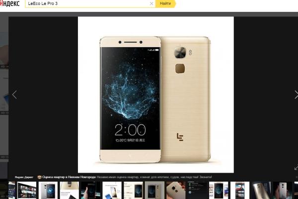 LeEco LePro3: первый день продаж в Российской Федерации