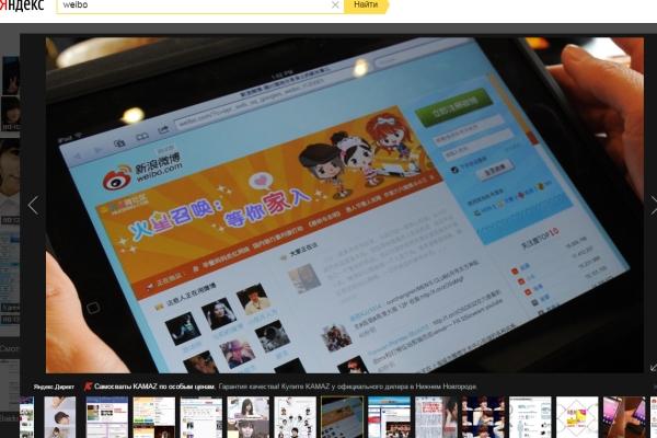 Социальная сеть Twitter стал дешевле своего китайского аналога