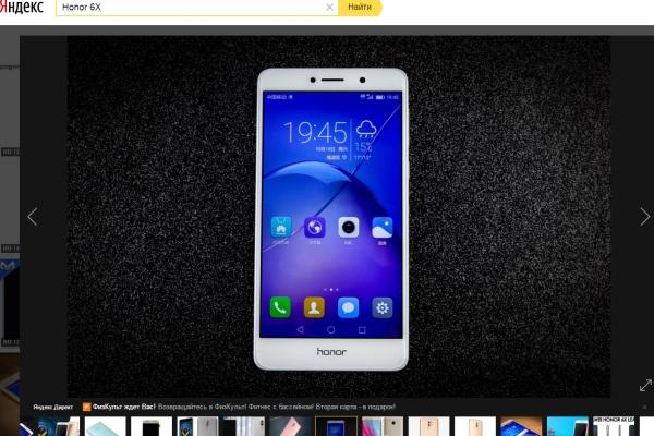 Русские продажи телефона Huawei Honor 6X начнутся 17января