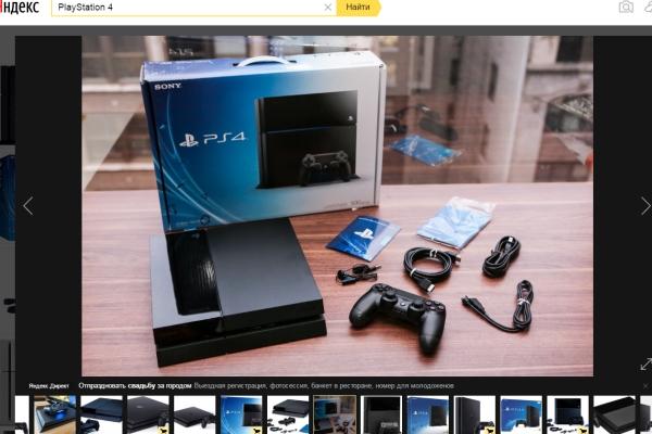 Насайте PS China возникла для скачивания новая прошивка PS4
