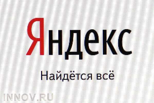 Яндекс готовит запуск нового поисковика вТурции