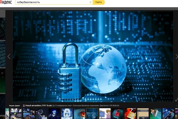 Всередине зимы в столице России пройдет Cyber Security Forum 2017