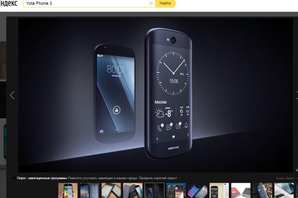 YotaPhone 3 презентуют навыставке вКитайской республике летом