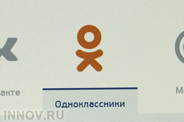 Минобороны РФ зарегистрировалось в«Одноклассниках»