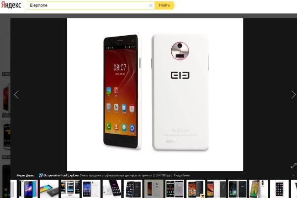 Компания Elephone устраивает акцию распродажи телефонов за12 дол