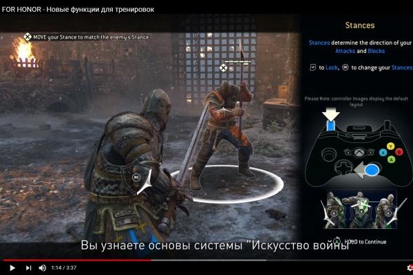 Вигре For Honor появится новый тренировочный режим