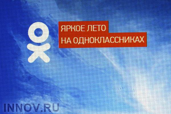 В «Одноклассниках» возникла лента прямых эфиров